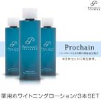 プロシャン 薬用ホワイトニングローション